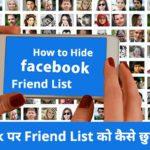 Facebook-Par-Apne-Friend-List-Ko-Kaise-Chupaye