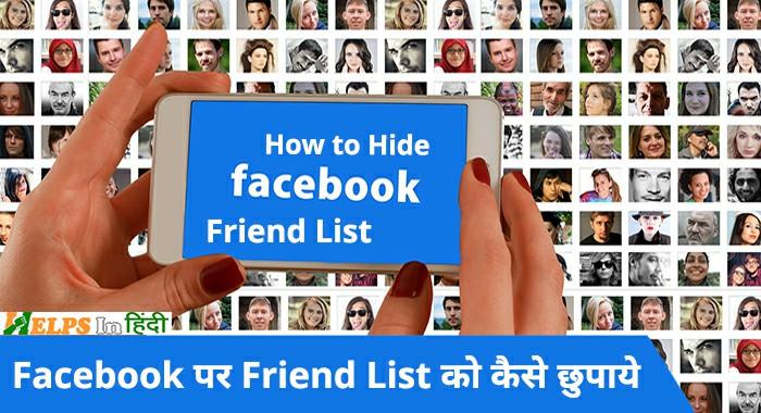 facebook par apne friend list ko kaise chupaye