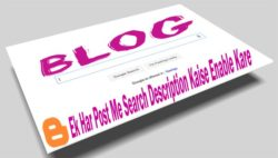 Blogger Ke Har Post Me Search Description Box Kaise Enable Kare