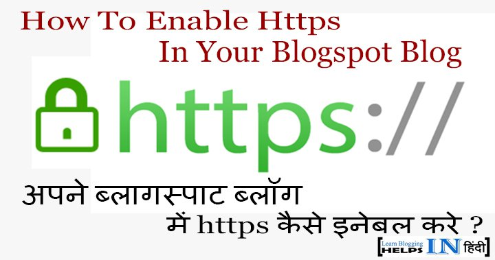 Apne Blogspot Blog Ki Security Badane Ke Liye HTTPS Kaise Enable Kare