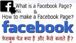 Fafebook Page Kaya Hai Aur Kaise Banaye