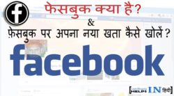 What is Facebook and How to open your Facebook Account