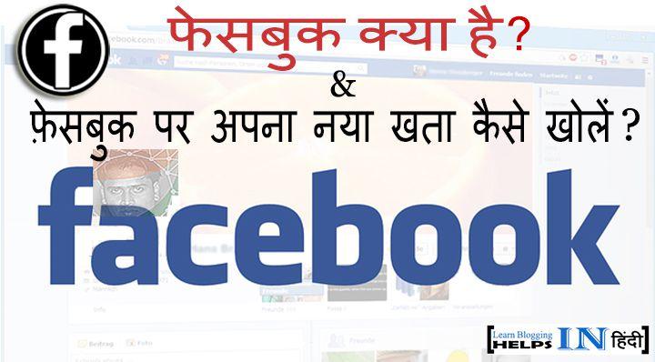 Facebook Kya Hai Aur Facebook Account Kaise Banaye