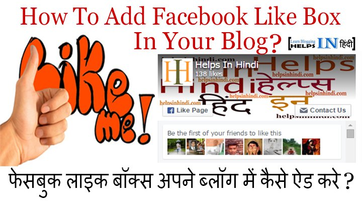 How to add facebook like box in your blog