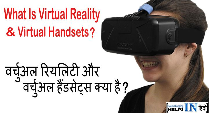 Virtual Reality (VR) Aur VR Handset Kaya Hai