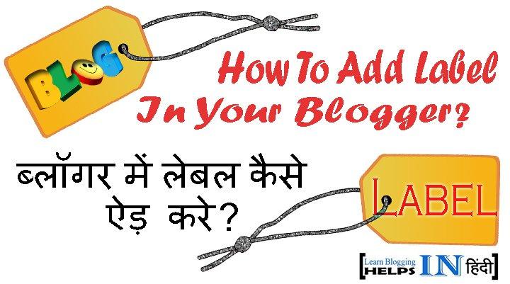 Blogger Me Label Kaise Use Karte Hai