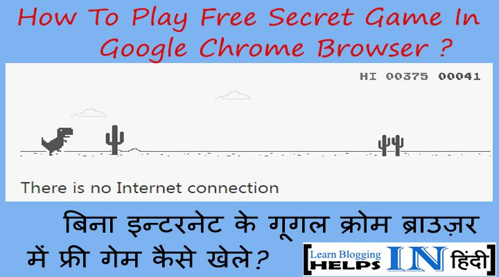 Google Chrome Browser Me Bina Internet Ke Free Game Kaise Khele