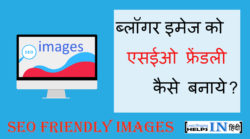 Blogger Image Ko SEO Friendly Kaise Banaye