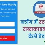 Blog Me Stylist Email Subscribe Widget Kaise Add Kare