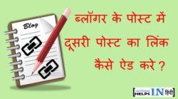Blogger Ke Post Me Dusre Post Ka Link URL Kaise Add Kare