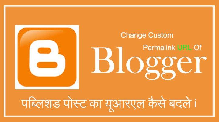 Blogger Me Custom Permalink Ka URL Kaise Change Kare