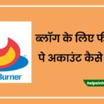 Create Feedburner Account in hindi