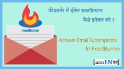 FeedBurner-Me-Email-Subscription-Kaise-Enable-Kare