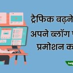 Promote Your Blog Post After Publish in hindi