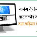 free stock images download hindi