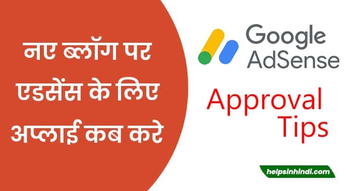 google adsense me apply kab kare