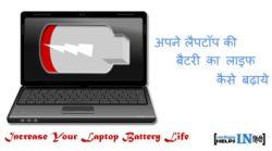 Apne Laptop Ki Battery Ka Life Kaise Badhye