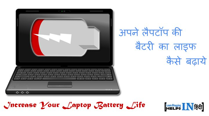 Apne Laptop Ki Battery Ka Life Kaise Badhye