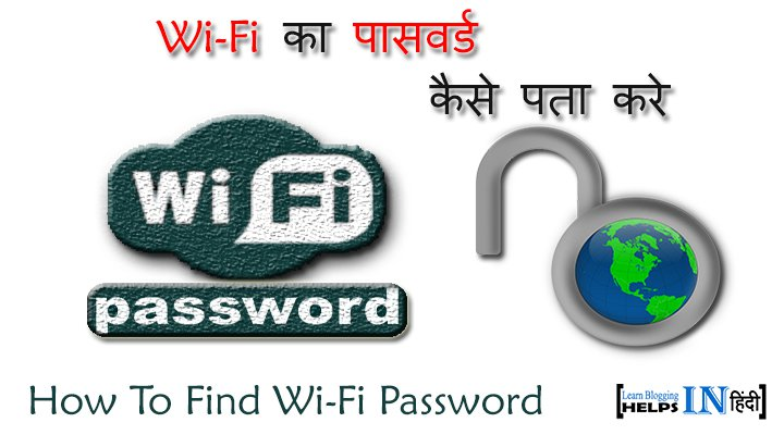 Apne Laptop Me Wi-Fi Ka Password Kaise Pata Kare