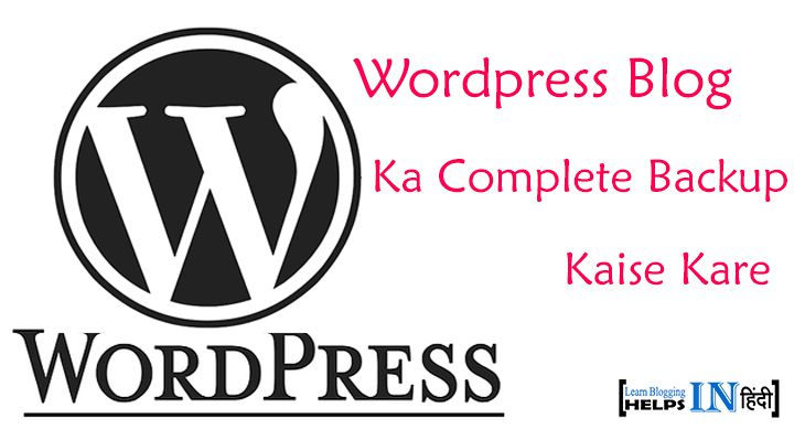 Apne Wordpress Blog Ka Complete Backup Kaise Kare