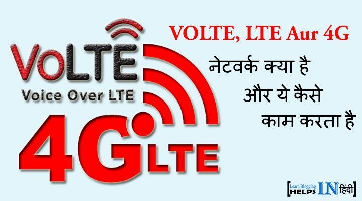 VOLTE, LTE Aur 4G Kya Hai Aur Ye Kiase Kaam Karta Hai