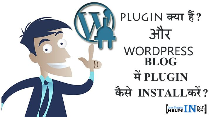 Wordpress Plugin Kya Hai Aur Wordpress Blog Me Plugin Kaise Install Kare