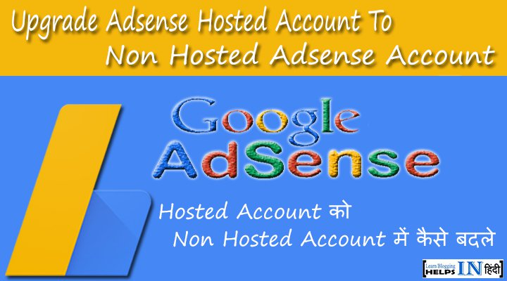 google-adsense-hosted-account-ko-non-hosted-me-upgrade-kiase-kare