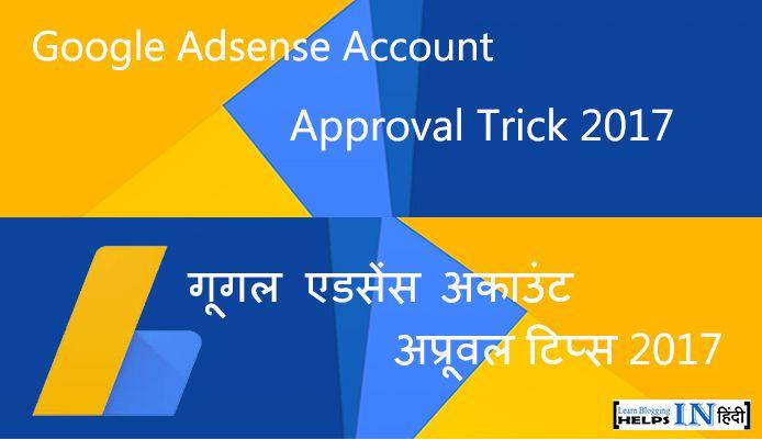 Janiye Google Adsense Account Approval Tricks 2017