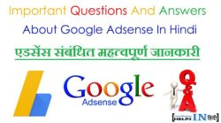 Important Questions And Answers About Google Adsense In Hindi