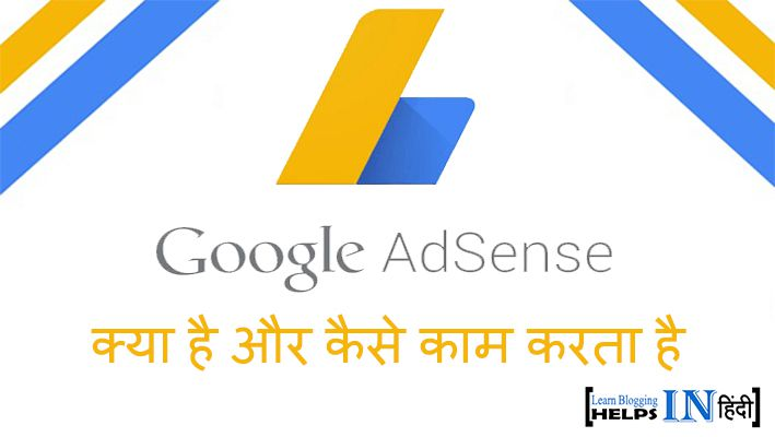 Janiye Google Adsense Kya Hai