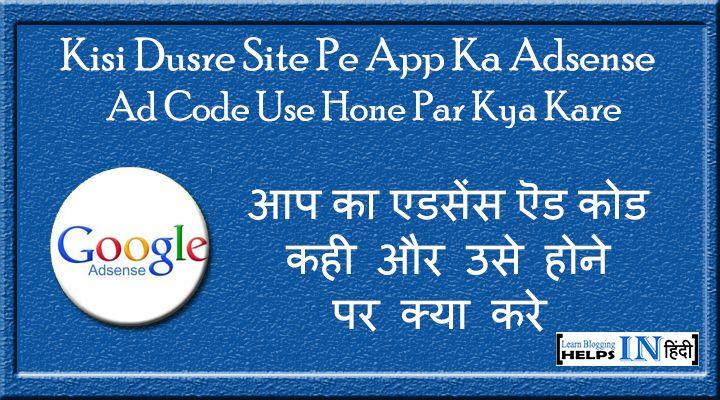 Kisi Dusre Site Pe App Ka Adsense Ad Code Use Hone Par Kya Kare