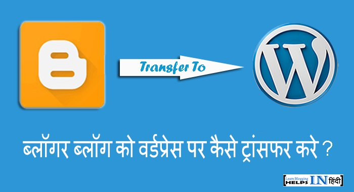 Blogspot Blog Ko Wordpress Par Kaise Transfer Kare With SEO