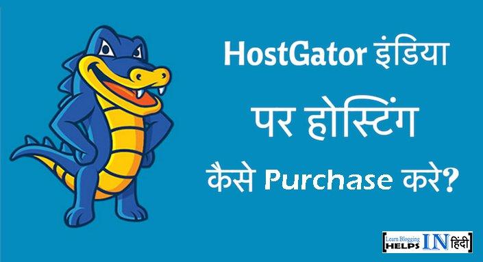 Hostgator India Par Hosting Kaise Kharide