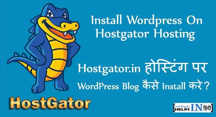 Hostgator-India-Par-WordPress-Install-Kare