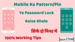 Mobile Ka Pattern-Pin Lock Kaise Khole