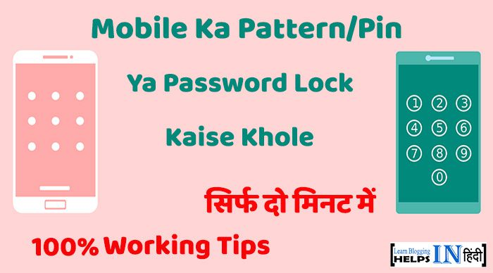 Mobile Ka Pattern/Pin Lock Kaise Khole – 100% Working