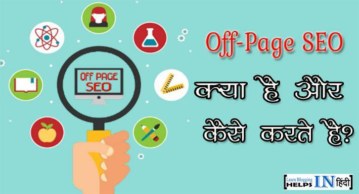Off Page Seo Optimization Se Blog Ki Traffic Kaise Badhaye