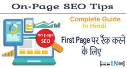 On-Page SEO Kya Hai Aur On-Page SEO Kaise Kare
