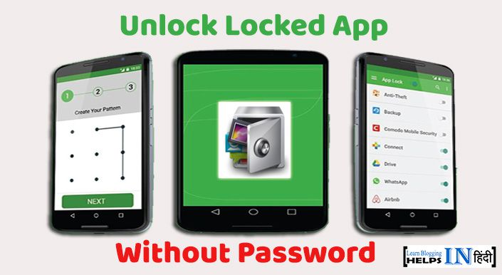 Without Password Locked App Ko Unlock Kaise Kare