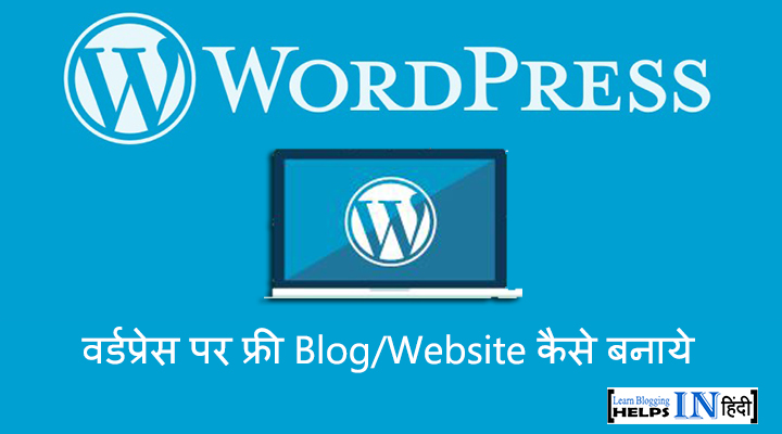 WordPress-Par-Free-Blog-Kaise-Banaye