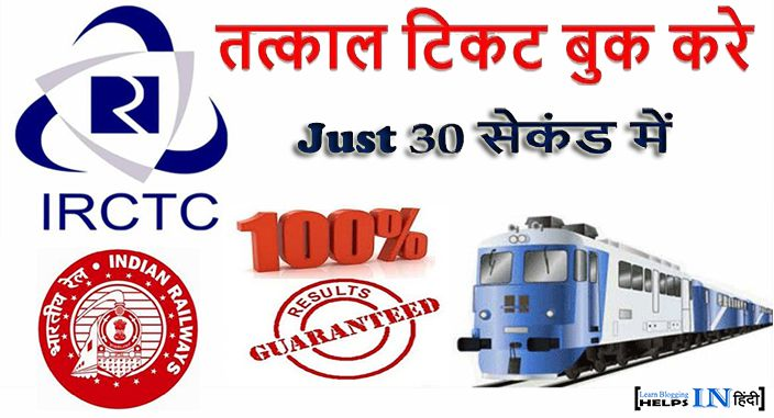 100 Percent Confirm Tatkal Ticket Book Kare In Just 30 Seconds