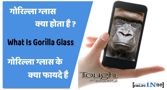 Gorilla Glass Kya Hota Hai Aur Ish Ke Kya Fayde Hai