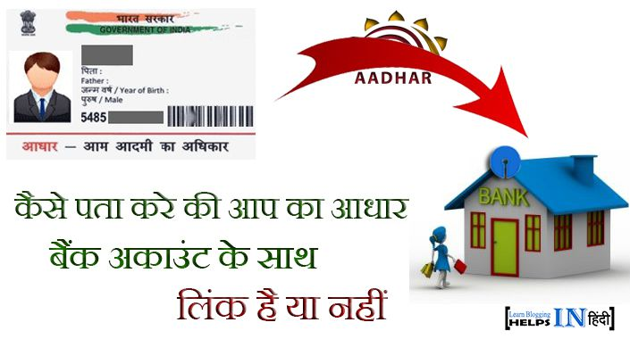 Jane Kya App Ka Aadhar Bank Account Se Link Hai