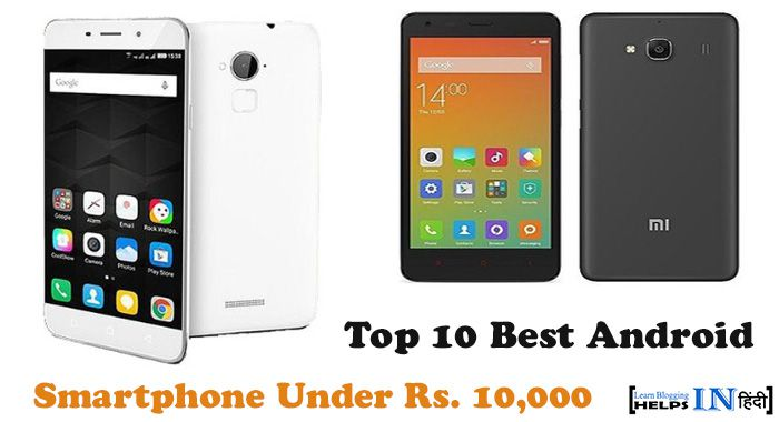 Top 10 Best Android Smartphone Under Rs