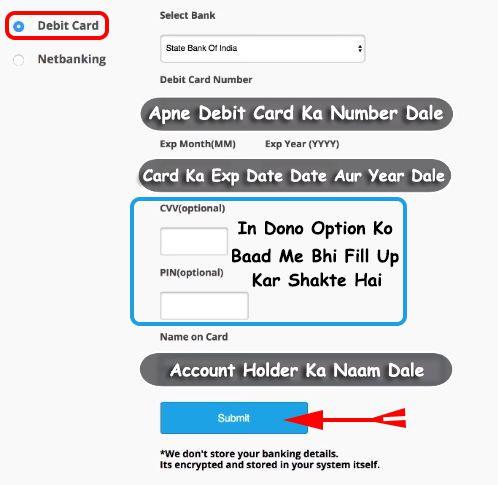 debit-card-se-tatkal-ticket-booking-in-hindi