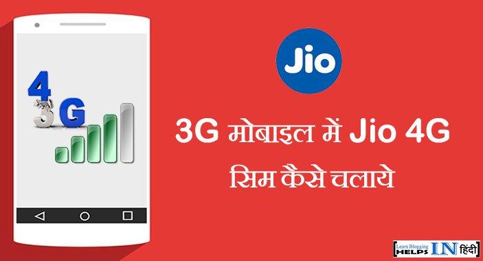 3G Phone Me 4G Kaise Chalaye