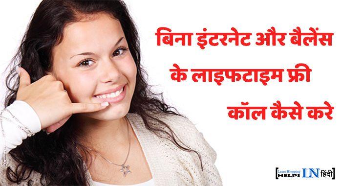 Bina Internet Aur Balance Ke Lifetime Free Calling Kaise Kare