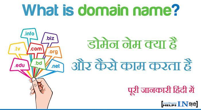 Domain Name Kya Hota Hai Aur Kaise Kaam Karta Hai~1