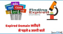 Expired Domain Buy Karne Se Pahle 6 Jaruri Bate