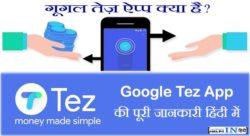 Google Tez App Kya Hai